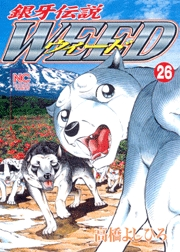 [MANGA/ANIME] Ginga Densetsu Weed Ginga-densetsu-weed-26-hobunsha