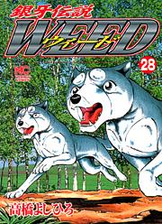 [MANGA/ANIME] Ginga Densetsu Weed Ginga-densetsu-weed-28-hobunsha