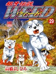[MANGA/ANIME] Ginga Densetsu Weed Ginga-densetsu-weed-29-hobunsha