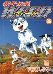 [MANGA/ANIME] Ginga Densetsu Weed Ginga-densetsu-weed-36-hobunsha