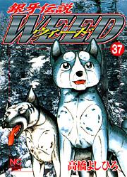 [MANGA/ANIME] Ginga Densetsu Weed Ginga-densetsu-weed-37-hobunsha
