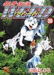 [MANGA/ANIME] Ginga Densetsu Weed Ginga-densetsu-weed-39-hobunsha