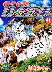 [MANGA/ANIME] Ginga Densetsu Weed Ginga-densetsu-weed-41-hobunsha