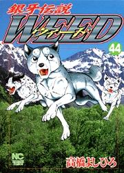 [MANGA/ANIME] Ginga Densetsu Weed Ginga-densetsu-weed-44-hobunsha