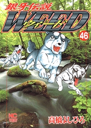 [MANGA/ANIME] Ginga Densetsu Weed Ginga-densetsu-weed-46-hobunsha