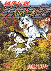 [MANGA/ANIME] Ginga Densetsu Weed Ginga-densetsu-weed-48-hobunsha