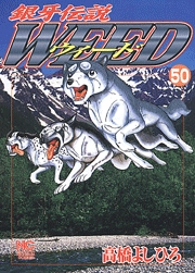 [MANGA/ANIME] Ginga Densetsu Weed Ginga-densetsu-weed-50-hobunsha