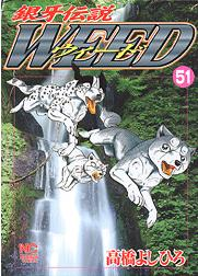 [MANGA/ANIME] Ginga Densetsu Weed Ginga-densetsu-weed-51-hobunsha