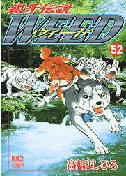 [MANGA/ANIME] Ginga Densetsu Weed Ginga-densetsu-weed-52-hobunsha
