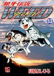 [MANGA/ANIME] Ginga Densetsu Weed Ginga-densetsu-weed-53-hobunsha