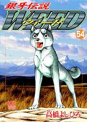 [MANGA/ANIME] Ginga Densetsu Weed Ginga-densetsu-weed-54-hobunsha