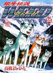 [MANGA/ANIME] Ginga Densetsu Weed Ginga-densetsu-weed-55-hobunsha