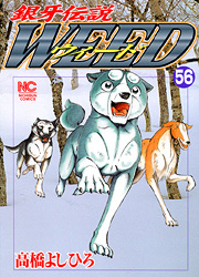 [MANGA/ANIME] Ginga Densetsu Weed Ginga-densetsu-weed-56-hobunsha