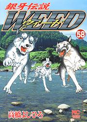 [MANGA/ANIME] Ginga Densetsu Weed Ginga-densetsu-weed-58-hobunsha