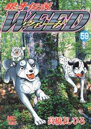 [MANGA/ANIME] Ginga Densetsu Weed Ginga-densetsu-weed-59-hobunsha