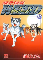 [MANGA/ANIME] Ginga Densetsu Weed Ginga-densetsu-weed-60-hobunsha