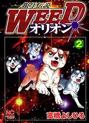 [MANGA/ANIME] Ginga Densetsu Weed Ginga-densetsu-weed-orion-02-hobunsha