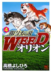 [MANGA/ANIME] Ginga Densetsu Weed Ginga-densetsu-weed-orion-04-hobunsha
