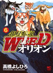 [MANGA/ANIME] Ginga Densetsu Weed Ginga-densetsu-weed-orion-06-hobunsha