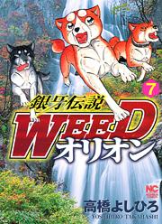 [MANGA/ANIME] Ginga Densetsu Weed Ginga-densetsu-weed-orion-07-hobunsha