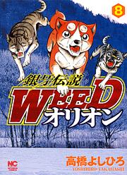 [MANGA/ANIME] Ginga Densetsu Weed Ginga-densetsu-weed-orion-08-hobunsha