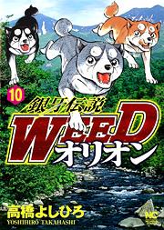 [MANGA/ANIME] Ginga Densetsu Weed Ginga-densetsu-weed-orion-10-hobunsha