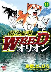 [MANGA/ANIME] Ginga Densetsu Weed Ginga-densetsu-weed-orion-11-hobunsha