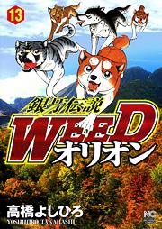 [MANGA/ANIME] Ginga Densetsu Weed Ginga-densetsu-weed-orion-13-hobunsha