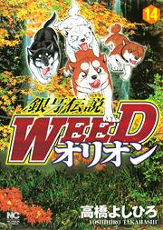 [MANGA/ANIME] Ginga Densetsu Weed Ginga-densetsu-weed-orion-14-hobunsha