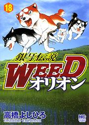 [MANGA/ANIME] Ginga Densetsu Weed Ginga-densetsu-weed-orion-18-hobunsha
