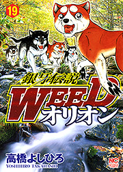 [MANGA/ANIME] Ginga Densetsu Weed Ginga-densetsu-weed-orion-19-hobunsha
