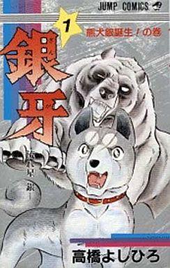 [MANGA/ANIME] Ginga Nagareboshi Gin Ginga-nagareboshi-gaiden-01-shueisha
