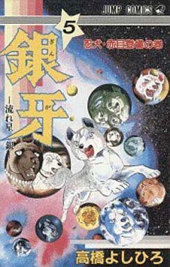 [MANGA/ANIME] Ginga Nagareboshi Gin Ginga-nagareboshi-gaiden-05-shueisha