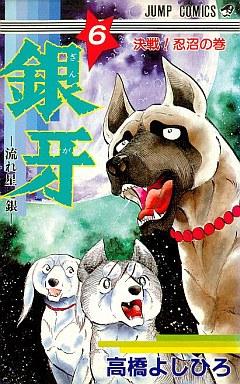 [MANGA/ANIME] Ginga Nagareboshi Gin Ginga-nagareboshi-gaiden-06-shueisha