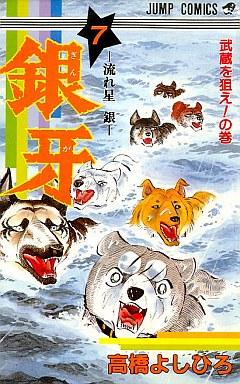 [MANGA/ANIME] Ginga Nagareboshi Gin Ginga-nagareboshi-gaiden-07-shueisha