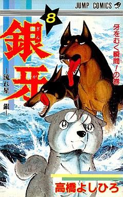 [MANGA/ANIME] Ginga Nagareboshi Gin Ginga-nagareboshi-gaiden-08-shueisha