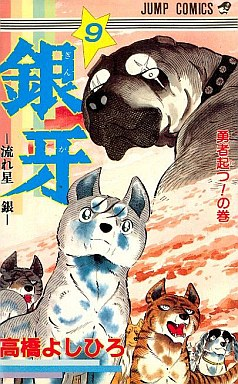 [MANGA/ANIME] Ginga Nagareboshi Gin Ginga-nagareboshi-gaiden-09-shueisha