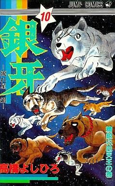 [MANGA/ANIME] Ginga Nagareboshi Gin Ginga-nagareboshi-gaiden-10-shueisha