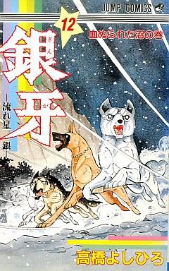 [MANGA/ANIME] Ginga Nagareboshi Gin Ginga-nagareboshi-gaiden-12-shueisha