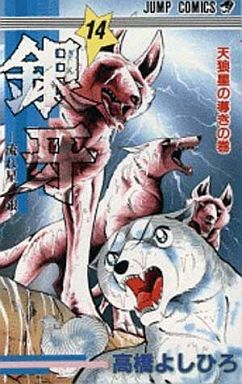 [MANGA/ANIME] Ginga Nagareboshi Gin Ginga-nagareboshi-gaiden-14-shueisha