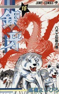 [MANGA/ANIME] Ginga Nagareboshi Gin Ginga-nagareboshi-gaiden-16-shueisha
