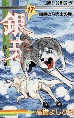 [MANGA/ANIME] Ginga Nagareboshi Gin Ginga-nagareboshi-gaiden-17-shueisha