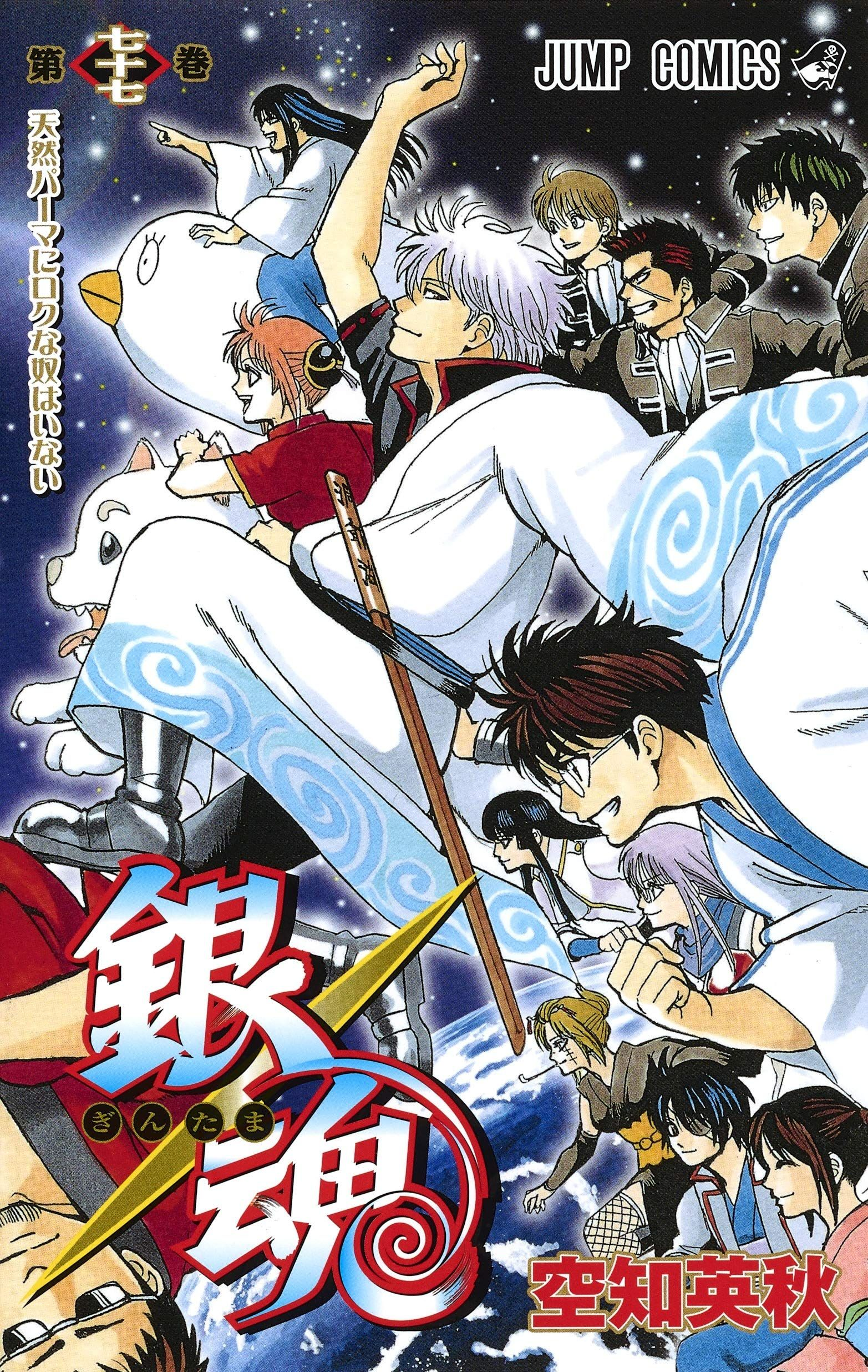 Manga - Manhwa - Gintama jp Vol.77