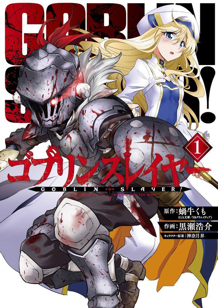 Manga - Manhwa - Goblin Slayer jp Vol.1