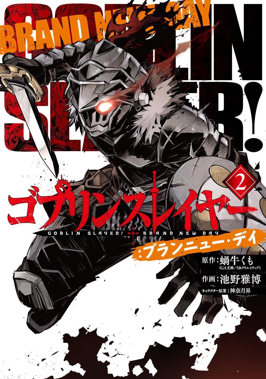 Manga - Manhwa - Goblin Slayer - Brand New Day jp Vol.2
