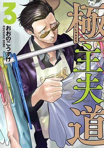 Manga - Manhwa - Gokushufudô jp Vol.3