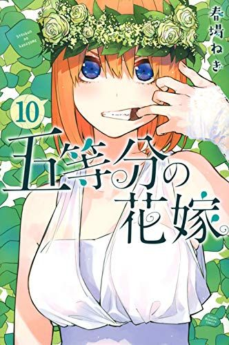 Manga - Manhwa - Gotôbun no Hanayome jp Vol.10