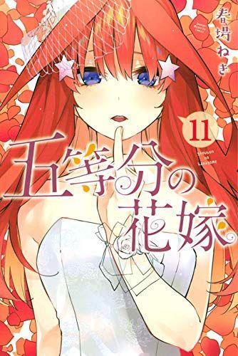 Manga - Manhwa - Gotôbun no Hanayome jp Vol.11