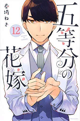 Manga - Manhwa - Gotôbun no Hanayome jp Vol.12