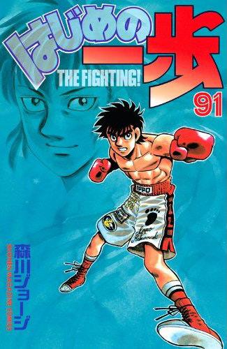 La suite de numero - Page 4 Hajime-no-ippo-91-kodansha
